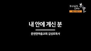 [복음시리즈 11] 춘천한마음교회 김성로 목사 - 내 안에 계신 분