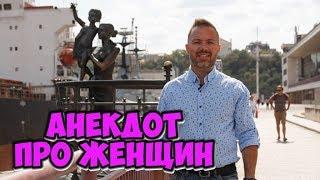 Смешные еврейские анекдоты из Одессы! Анекдот  про женщин!