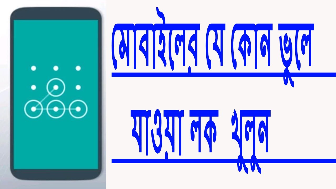 Samsung J250f Hard Reset Forgot Lock Screen Password, Forgot Lock Pattern  যে কোন ভুলে যাওয়া খুলুন