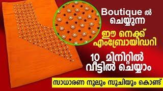 Boutique ൽ ചെയ്യുന്ന ഈ neck embroidery വീട്ടിൽ ചെയ്യാം 10 മിനിറ്റിൽ | Hand Embroidery Neck Designs
