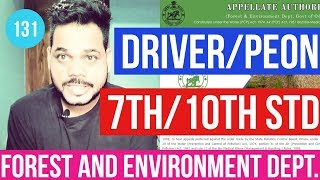 Forest and Environment Dept |  Driver/Peon | Odisha Jobs