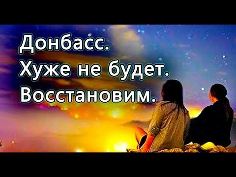 Донбасс. Украина. Восстановление. Хуже не будет. Крупный бизнес и карта возрождения величия.