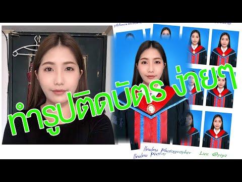 photoshop 2021 วิธีการทำรูปติดบัตร รูปสมัครงาน เปลี่ยนชุดครุย รับปริญญา หรือใส่ชุดสูทสมัครงาน