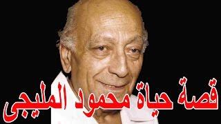 السيرة الذاتية محمود المليجى كانت النهاية فى مكان التصوير وسط دهشة الجميع - قصة حياة المشاهير