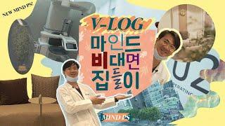 [마인드성형외과] 새 보금자리 소개! 병원 V-log …