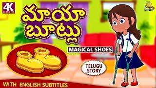 Telugu Historias para Niños - మాయా బూట్లు | Mágico | Zapatos de Telugu Kathalu | Historias Morales | Koo Koo TV