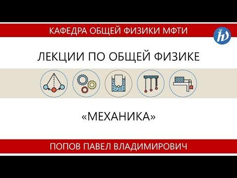 """Лекция №01 """"Кинематика материальной точки"""" (Попов П.В.)"""