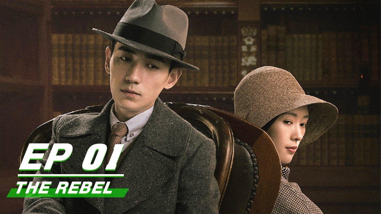 Download 【FULL】The Rebel EP01 (Starring Zhu Yi Long & Tong Yao) | 叛逆者 | iQiyi