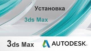 Простые уроки по 3д моделированию Скачиваем и устанавливаем 3ds Max