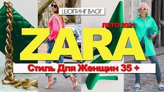 ZARA НОВИНКИ ОБЗОР летней коллекции 2021 Стиль Для Женщин 35 Одежда Обувь Шопинг влог