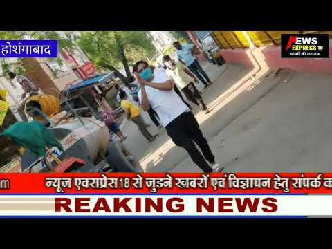 होशंगाबाद, सिन्धु सेवा संगठन ने बांटे जरूरतमंदों को भोजन के पैकिट