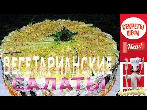 Вегетарианские салаты - рецепты с фото на  (596