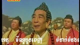 ស៊ុនអ៊ូខុងប្រយុទ្ធនឹងបីសាចអ៊ូធាន Sun Ou Khong Bror Yut Ning BeiSach Ou Thean Part 4