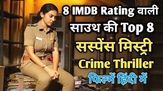 Top 8 South Indian Highest Rated Mystery Suspense Thriller Movies In Hindi Dubbed| kavaludaari Thumb