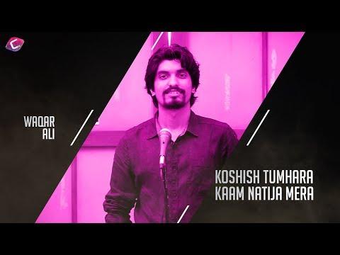 Koshish Tumhara Kaam Natija Mera | Waqar Ali | The Storytelling in Pakistan