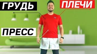 Тренировка на руки плечи и пресс 5 минут Табата фитнес Жиротопка 67 день