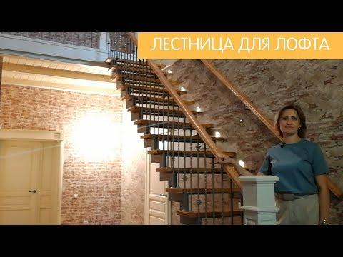 Лестница для стиля лофт, отзыв клиента