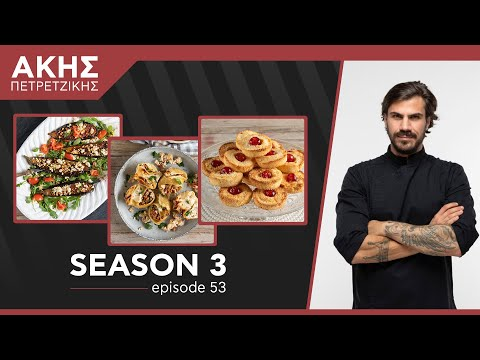 Kitchen Lab - Επεισόδιο 53 - Σεζόν 3   Άκης Πετρετζίκης