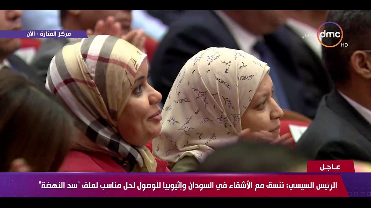 dmc:تغطية خاصة - الرئيس السيسي : ننسق مع الأشقاء في السودان وإثيوبيا للوصول لحل مناسب لملف