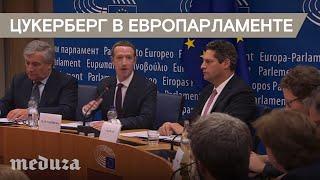 Марк Цукерберг ответил на вопросы депутатов Европарламента