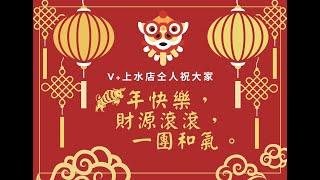 Publication Date: 2021-02-17 | Video Title: 【新年驚喜!| V+上水】沈博士過嚟派利是哈哈