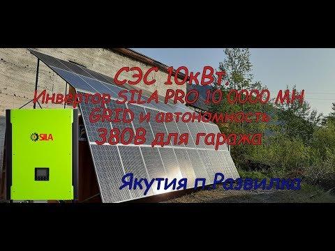 СЭС 10кВт Инвертор SILA PRO 10 000 MH GRID и автономность  380В для гаража  Якутия п  Развилка