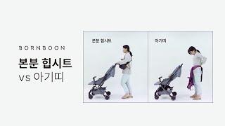 [말랑하니X본분] 힙시트 vs 유모차