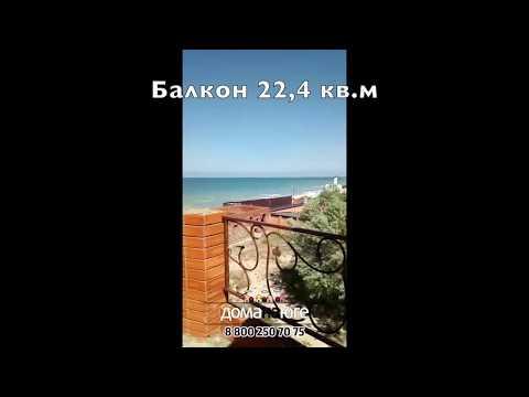 Продам дом на берегу Азовского моря, Степановка Первая - YouTube