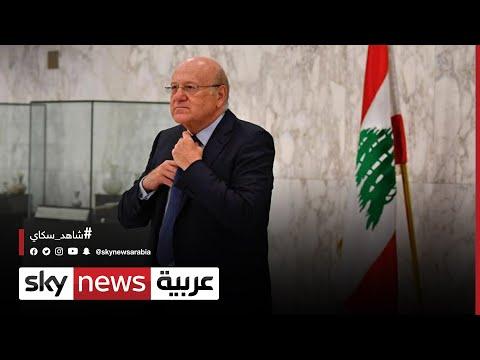 #لبنان: ميقاتي يجري مشاورات لتأليف الحكومة الجديدة  - نشر قبل 46 دقيقة
