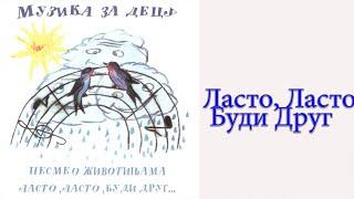 Muzika za decu - Lasto, lasto, budi drug - (Audio 1997)