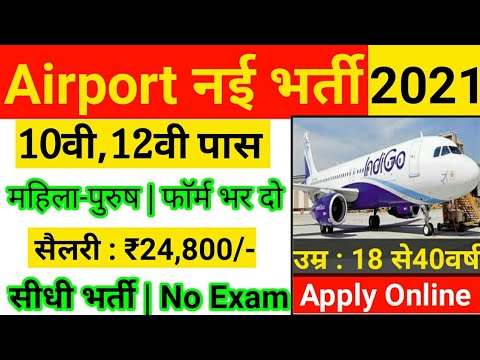 Air India Recruitment 2021 | All India Jobs | Air India Vacancy 2021 | Air India Latest Vacancy 2021