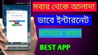 Google ply new Float Browser app you dont know 2018/Tanzid 360 pro