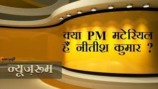 Prabhasakshi's Newsroom । क्या ललन सिंह चाहते हैं नीतीश को PM बनाना? किसान लाठीचार्ज पर बवाल जारी