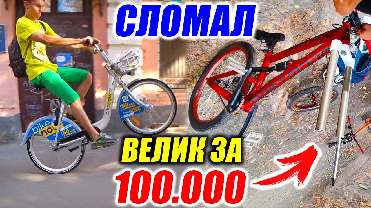 КРАШ-ТЕСТ БАЙКА   СЛОМАЛ ВЕЛИК ЗА 100.000... 2 СЕРИЯ   ОПАСНОЕ ПУТЕШЕСТВИЕ