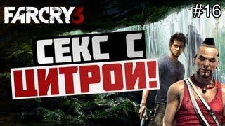Брейн проходит Far Cry 3 - [СЕКС С ЦИТРОЙ!] #16