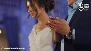 Танец отца и дочери на свадьбе и передача невесты жениху!
