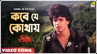 Kobe Je Kothay | Troyee | Bengali Movie Song | Mithun, Debashree