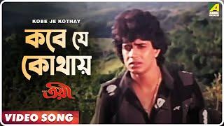 kobe je kothay troyee bengali movie song mithun debashree