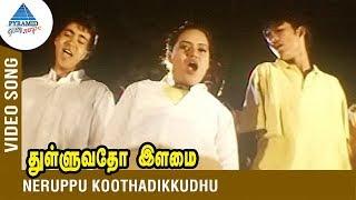 Neruppu Koothadikkudhu Video Song | Yuvan Shankar Raja | Dhanush | Venkat Prabhu | துள்ளுவதோ இளமை
