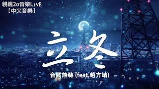 音闕詩聽 - 立冬 (feat.趙方婧)【動態歌詞Lyrics】