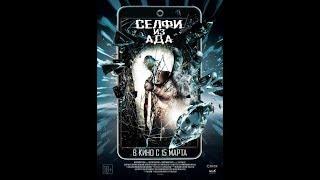 Селфи из ада (2018) Русский Трейлер