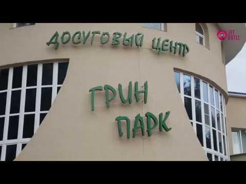 Грин Парк Отель Домодедово
