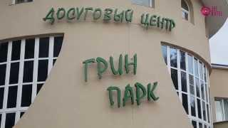 Грин Парк Отель Домодедово(Отели Домодедово Грин Парк расположился на окраине города Домодедово., 2015-10-06T11:12:14.000Z)
