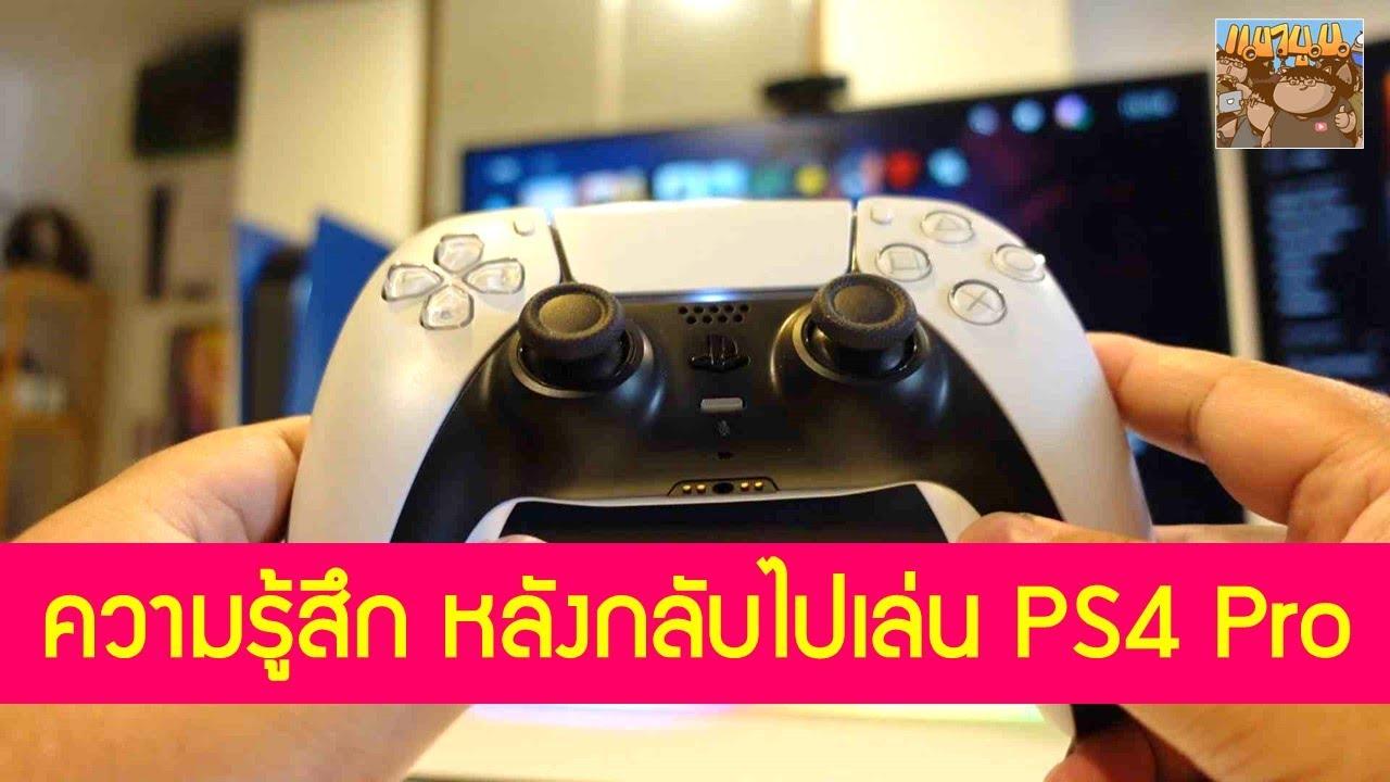 ความรู้สึกหลังลองกลับไปเล่น PS4 Pro หลังจากเล่น PS5 มาห้าเดือน