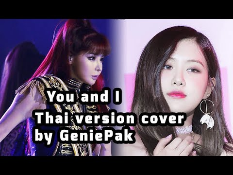 You And I Park Bom Thai Version By Genie