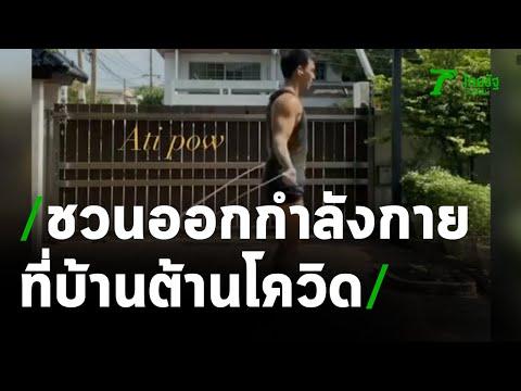 หนุ่มๆคนดังชวนออกกำลังกายที่บ้านต้านโควิด-19 | 21-04-64 | บันเทิงไทยรัฐ