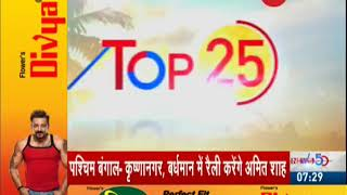 Top 25: Watch top 25 news headlines of today, April 22nd, 2019