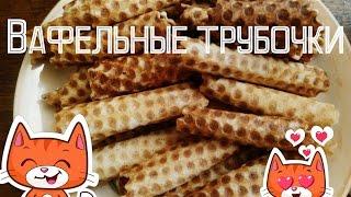 Вафельные трубочки в электровафельнице-Рецепты от Юлии | Yuliya Lover(Спасибо,что смотрите мои видео.Если тебе понравился этот рецепт и ты хочешь увидеть подобные видео на моём..., 2016-07-16T21:20:21.000Z)