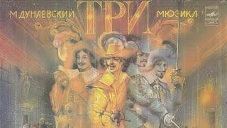 Три мушкетёра. Мюзикл М.Дунаевский