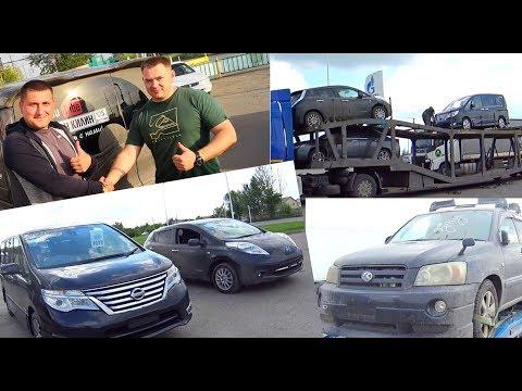 Авто из Японии - выгрузка автовоза. Иван Килин в Омске!!!